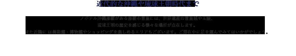 近代的な沖縄や琉球王朝時代まで