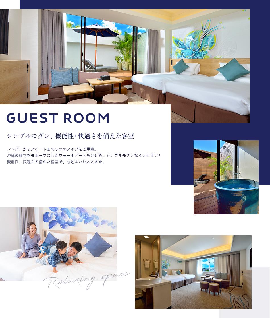 GUEST ROOM シンプルモダン、機能性・快適さを備えた客室